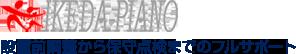 池田ピアノ運送|デジタルサイネージの配送・組立設置・設定
